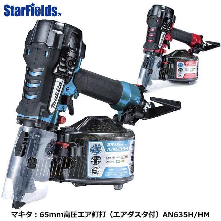エアダスタ付き  マキタ:65mm高圧エア釘打(エアダスタ付) AN635H/HM