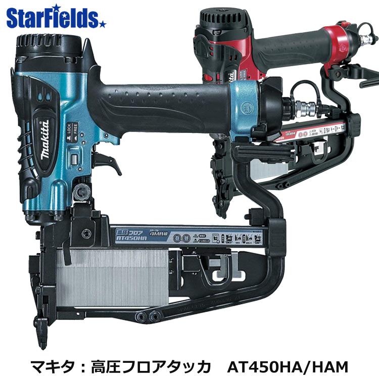 マキタ:高圧フロアタッカ AT450HA/HAM