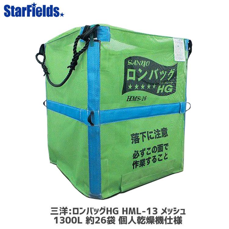 三洋 ロンバッグHG HML-13 グレン袋 メッシュ メッシュ 1300L 約26袋 個人乾燥機仕様 HML-13 グレン袋, プランタンブランby花月堂:8b524084 --- sunward.msk.ru