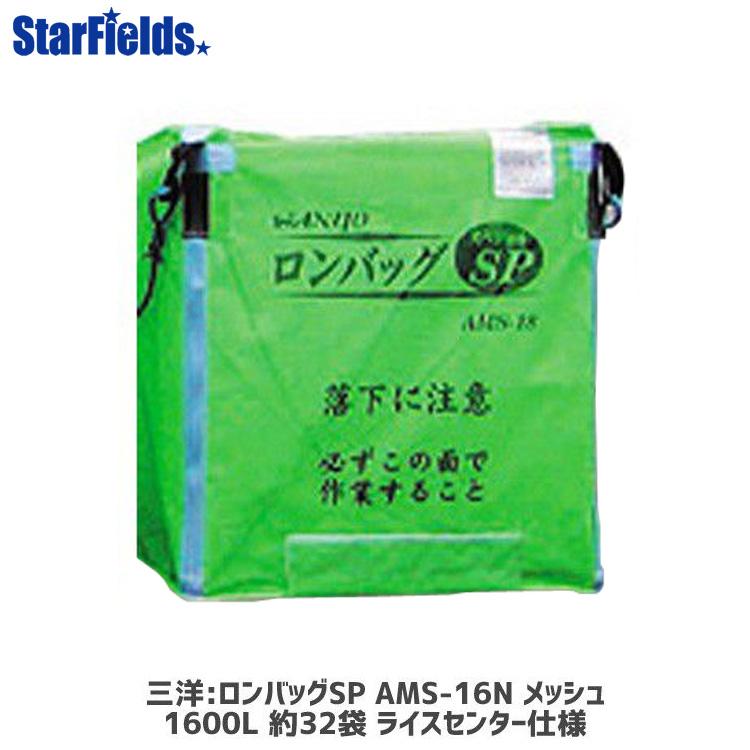 三洋 ロンバッグSP AMS-16N メッシュ 1600L 約32袋 ライスセンター仕様 グレン袋 【メーカー直送・代引不可】