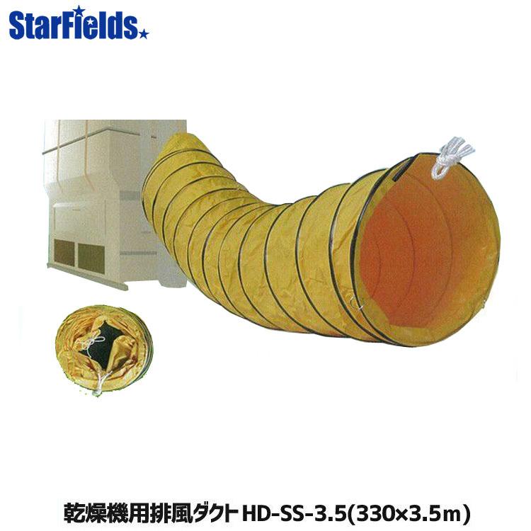乾燥機用 排風ダクト HD-SS-3.5 (Φ330mm×3.5m) 【メーカー直送・代引不可】