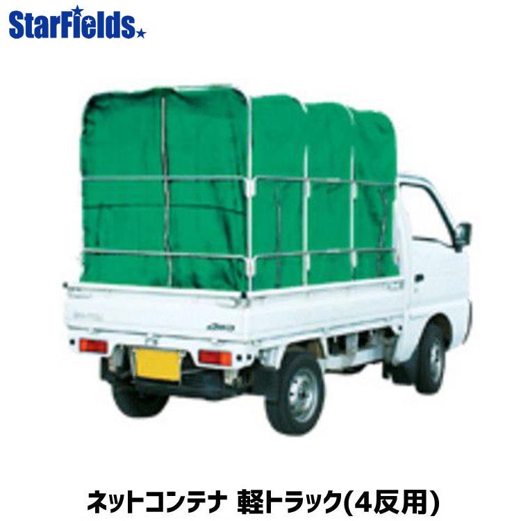 ケーエス製販:ネットコンテナ 軽トラック 4反用【代引き不可】 もみがらコンテナ MNC-40