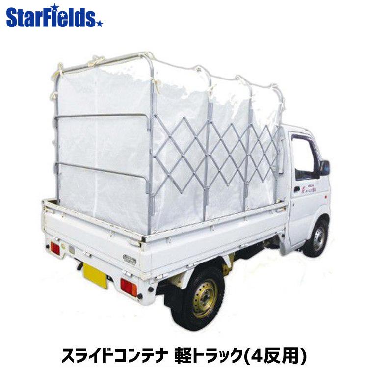 ケーエス製販:スライドコンテナ 軽トラック 4反用 MSC-40X 【代引き不可】 もみがらコンテナ