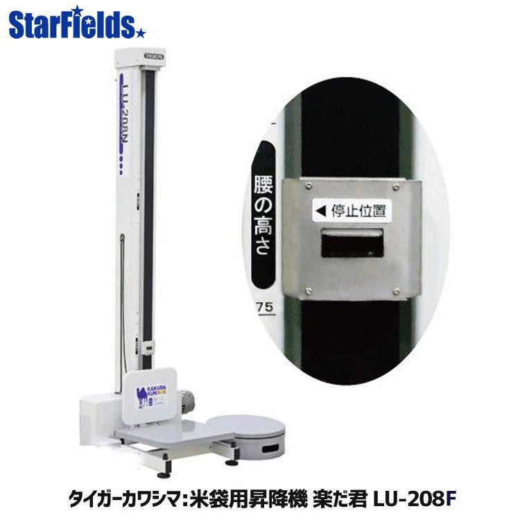米袋用昇降機:タイガーカワシマ 楽だ君 LU-208F【代引き不可商品】