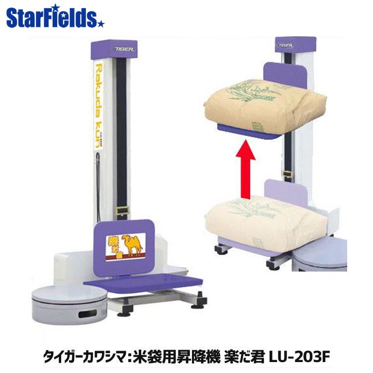 米袋用昇降機:タイガーカワシマ 楽だ君 LU-203F【代引き不可商品】