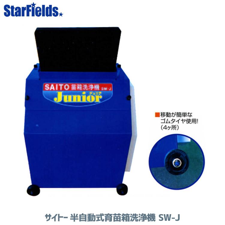 サイトー 半自動式育苗洗浄機 SW-J【代引き不可】