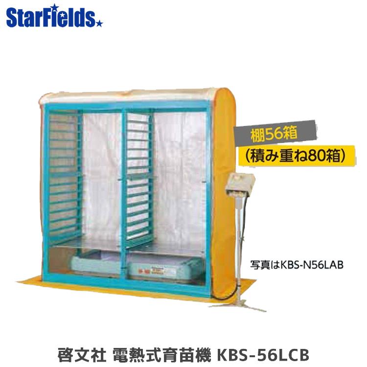 育苗 KEIBUN 電熱式育苗器 (棚56箱/積重ね80箱) KBS-56LCB 【法人のみ・代引き不可】