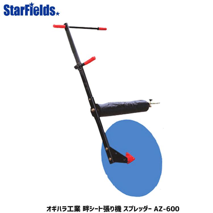 オギハラ工業:畦シート張り機 AZ-600 [メーカー直送/代引き不可商品]