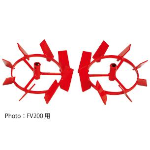ホンダ耕運機ピアンタFV200/プチなFG201用 培土車輪[10983] honda/HONDA耕耘機/アタッチメント/耕運機/耕うん機/家庭菜園/畝立て