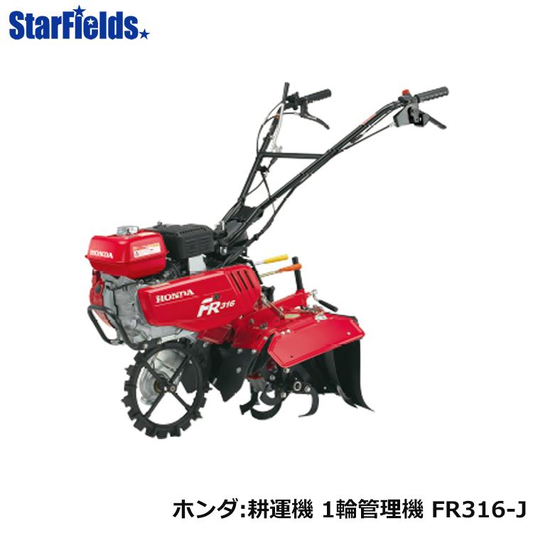 ホンダ 耕運機 1輪管理機 FR316-J オイルプレゼント