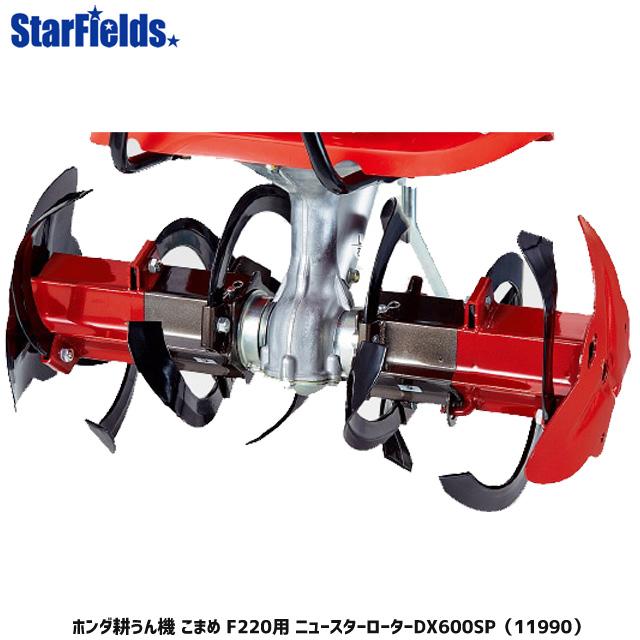 ホンダ耕うん機 こまめ F220用 ニュースターローターDX600SP こまめ (旧品番11832) [分離型・カラーなし] (11990) F220用 (旧品番11832), ROSSO BIANCO:c994be04 --- sunward.msk.ru
