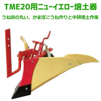 クボタ耕運機 TME20用 ニューイエロー培土器