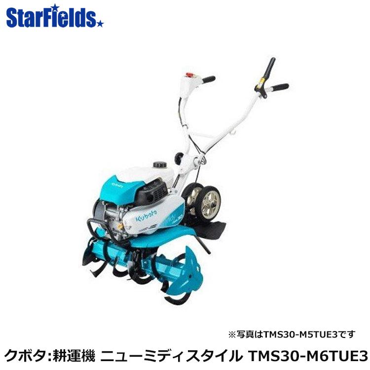 耕運機 クボタ ミニ耕運機 ニューミディ(Midy)スタイル(Style) TMS30-M6TUE3 耕耘機 耕うん機 送料無料 代引不可