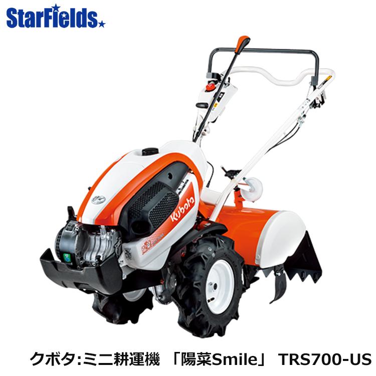 耕うん機 クボタ 耕運機 TRS700-US 作業速度2段+開閉式ロータリ+正逆両用爪 陽菜 smile