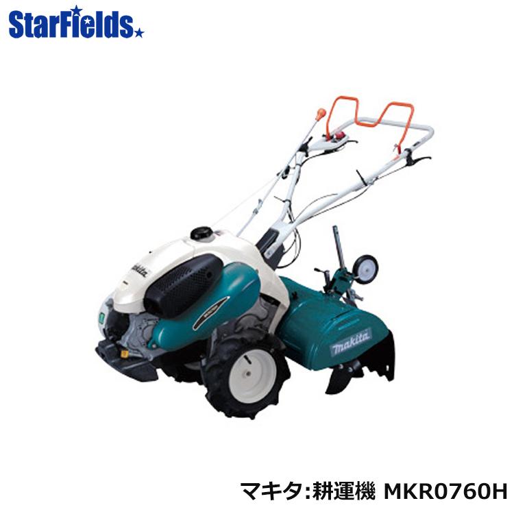 マキタ 耕運機 管理機 MKR0760H