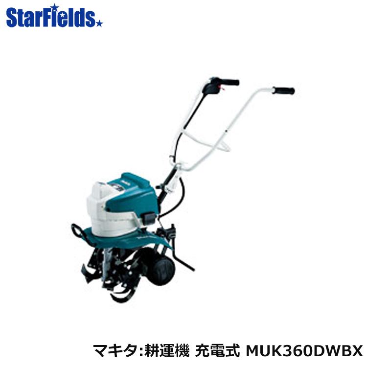 マキタ MUK360DWBX 充電式耕うん機 耕運機 充電式耕うん機 マキタ MUK360DWBX, オオダシ:b3463c00 --- sunward.msk.ru
