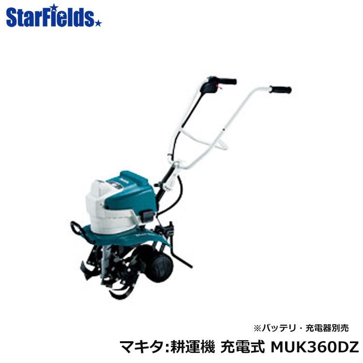 マキタ 耕運機 充電式耕うん機 MUK360DZ 本体のみ(バッテリ・充電器別売)