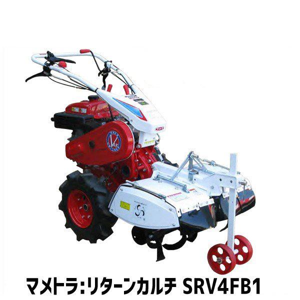 耕うん機 マメトラ 耕運機 SRV4FB1 マメトラ 耕運機 リターンカルチ SRV4FB1, ARAKI SPORTS:0974a2c4 --- sunward.msk.ru