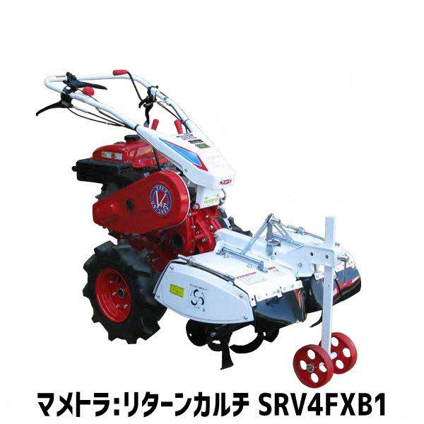 耕うん機 マメトラ 耕うん機 耕運機 マメトラ SRV4FXB1 リターンカルチ SRV4FXB1, 半額インク:d30f40a3 --- sunward.msk.ru