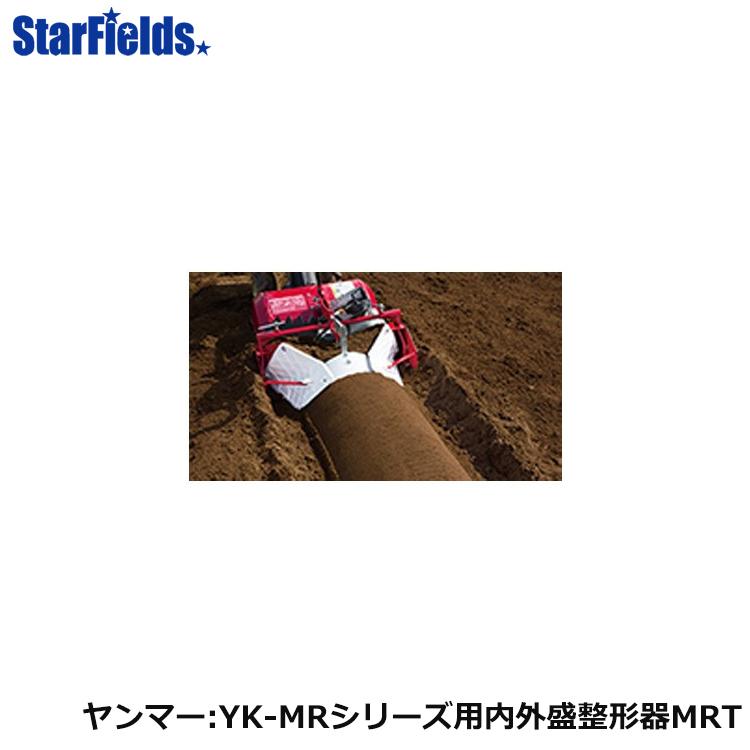 ヤンマー耕運機 ミニ耕うん機アタッチメント 内外盛整形器MRT (7S0024-79001)