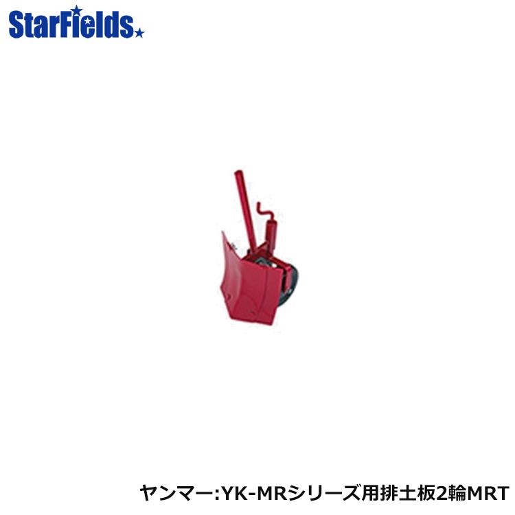 ヤンマー耕運機 ミニ耕うん機アタッチメント 排土板2輪MRT (7S0055-90000)