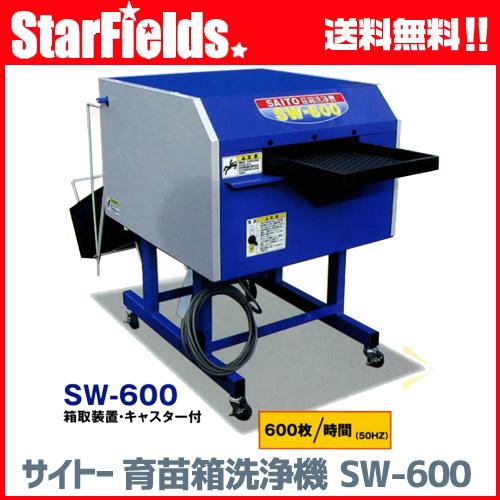 サイトー:育苗箱洗浄機 SW-600 【代引き不可】