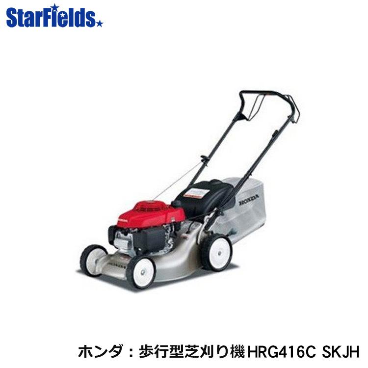 ホンダ 芝刈り機 HRG416C SKJH 【無料オイルプレゼント】