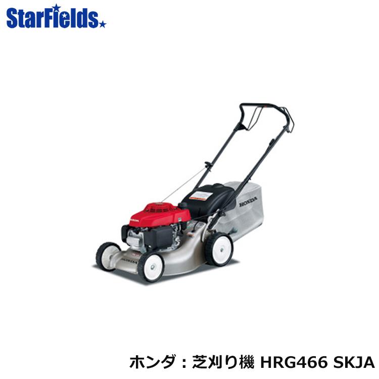 ホンダ 芝刈り機 HRG466C SKJH 芝刈機 【無料オイルプレゼント】