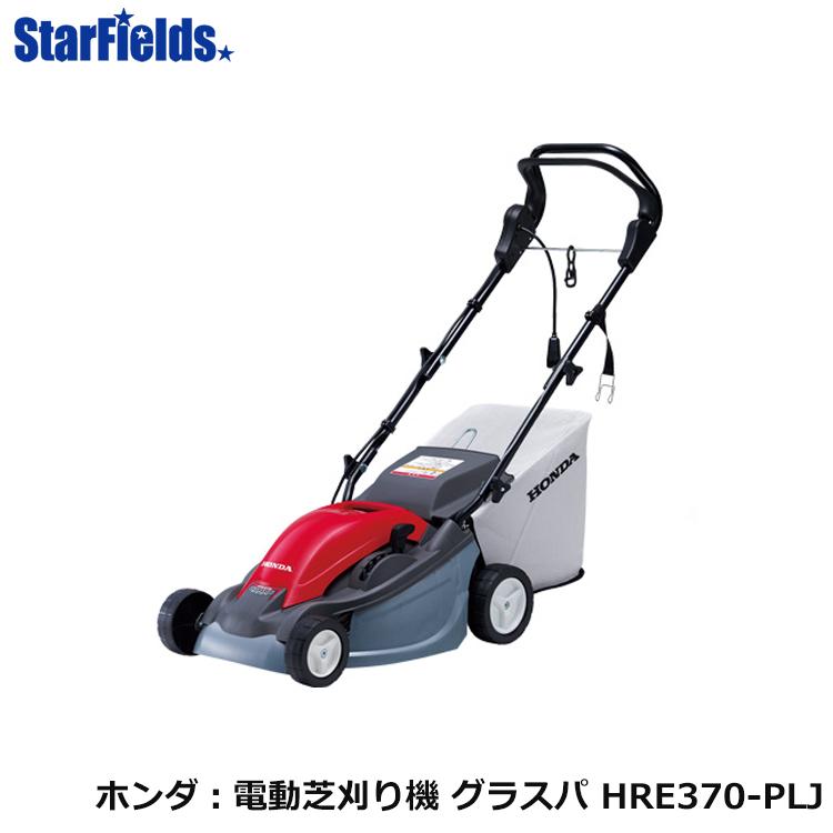 芝刈機 ホンダ芝刈り機 グラスパ HRE370A2-PLJ ホンダ