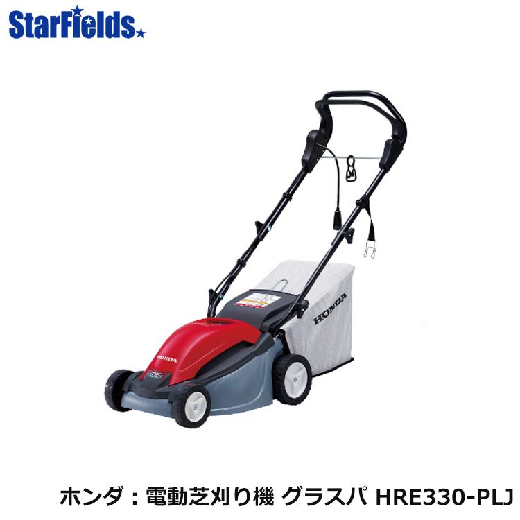 ホンダ芝刈り機 グラスパ HRE330A2-PLJ 芝刈機