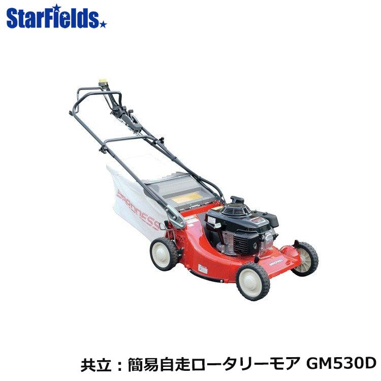 芝刈機 共立(KIORITZ) 簡易型自走ロータリーモア GM530D