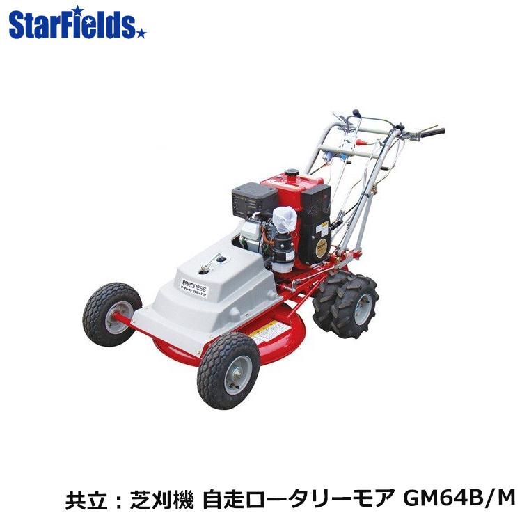 芝刈機 共立(KIORITZ) 自走ロータリーモア GM64B/M
