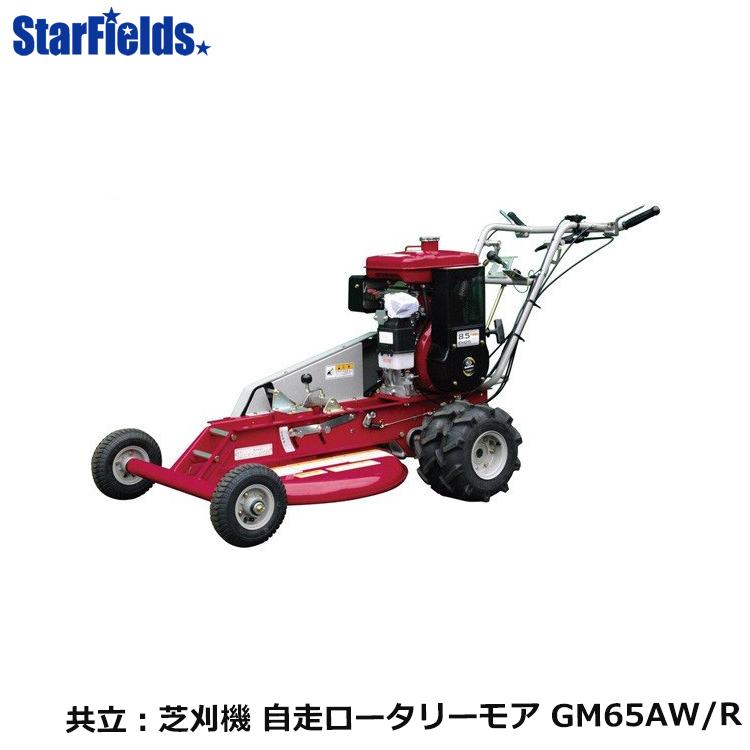 芝刈機 共立(KIORITZ) GM65AW/R 自走ロータリーモア 芝刈機 GM65AW 共立(KIORITZ)/R, 電材堂:da50f83d --- sunward.msk.ru