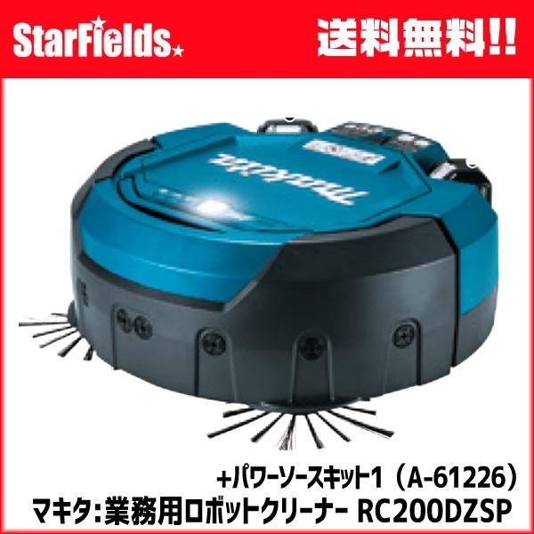 マキタ 掃除機 ロボットクリーナー+パワーソースキット1(バッテリー×2・充電器など) RC200DZSP,BL1860×2,DC18RD 充電式 makita ロボプロ