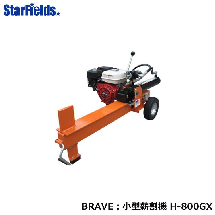 BRAVE BRAVE 薪割り機 薪割り機 ログスプリッタ H-800GX H-800GX エンジンタイプ, 蓄光堂:33cd2d09 --- sunward.msk.ru