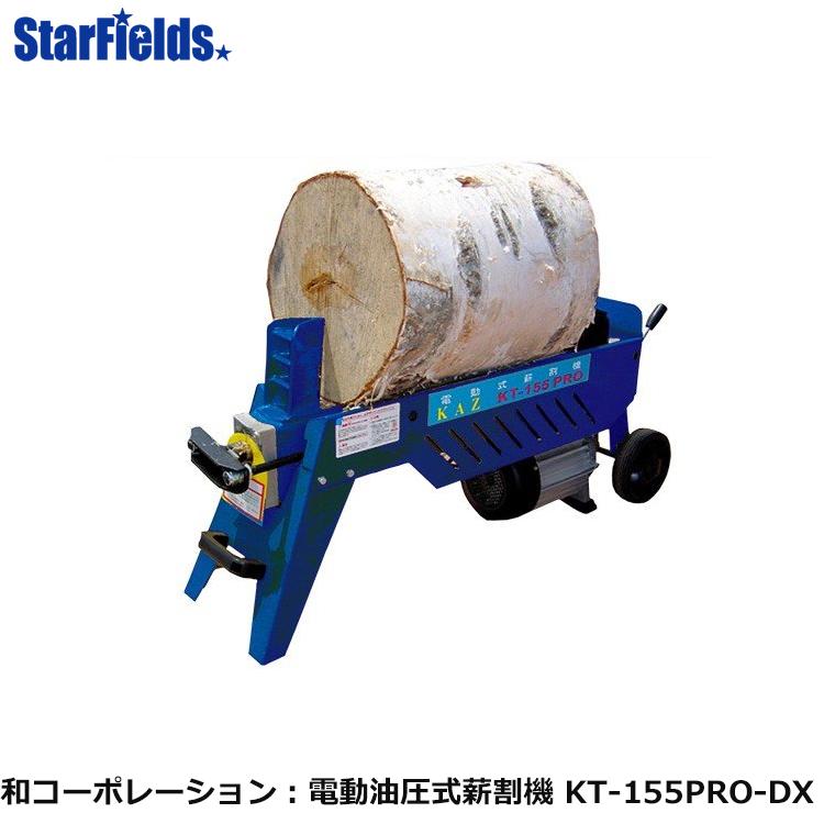 電動油圧式薪割機 和コーポレーション KT-155PRO-DX KT-155PRO-DX 5.5t 5.5t 単相100V仕様【メーカー直送代引不可・法人限定】, 主婦のMIKATA:72d28089 --- sunward.msk.ru