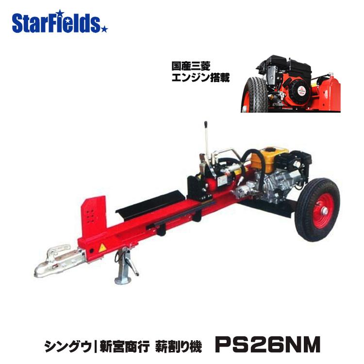 新宮 新宮 大型エンジン薪割り機 PS26NS PS26NS シングウ薪割機(国産スバルエンジン搭載), Warashibe:55a3d5a5 --- sunward.msk.ru