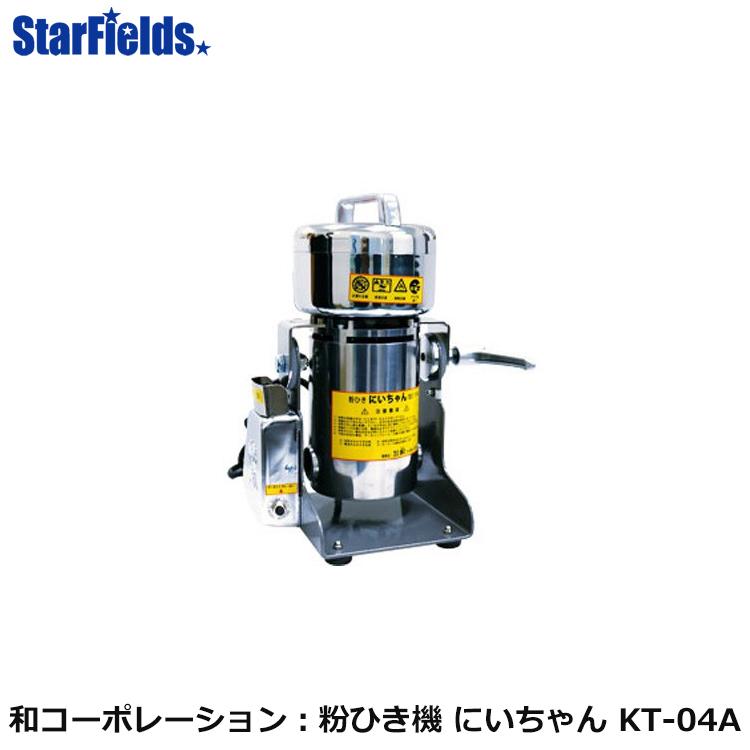 和コーポレーション:粉ひき機 粉ひきにいちゃん KT-04