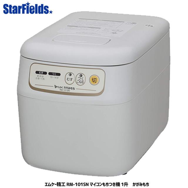 餅つき機 1升 エムケー精工 RM-101SN マイコンもちつき機 餅つき器 かがみもち メーカー直送・代引不可