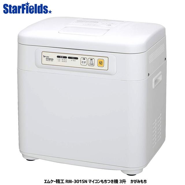 餅つき機 3升 エムケー精工 RM-301SN マイコンもちつき機 餅つき器 かがみもち メーカー直送・代引不可