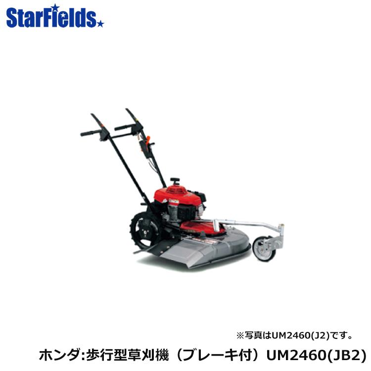 (予約商品) 草刈機 ホンダ 歩行型草刈り機 UM2460(JB2)(ブレーキ付)