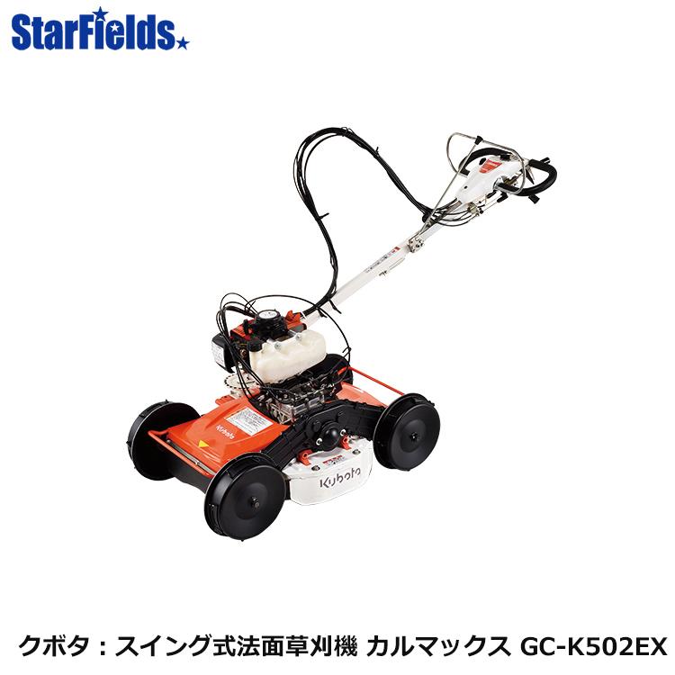 クボタ スイング式法面草刈機 カルマックス GC-K502EX 代引き不可商品