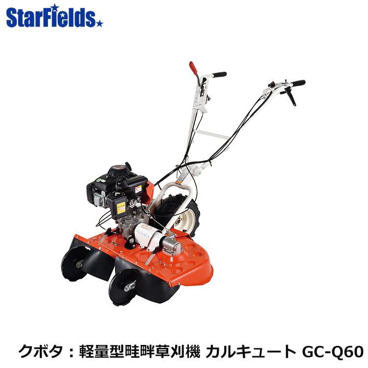 クボタ 軽量型畦畔草刈機 カルキュート GC-Q60 代引き不可商品