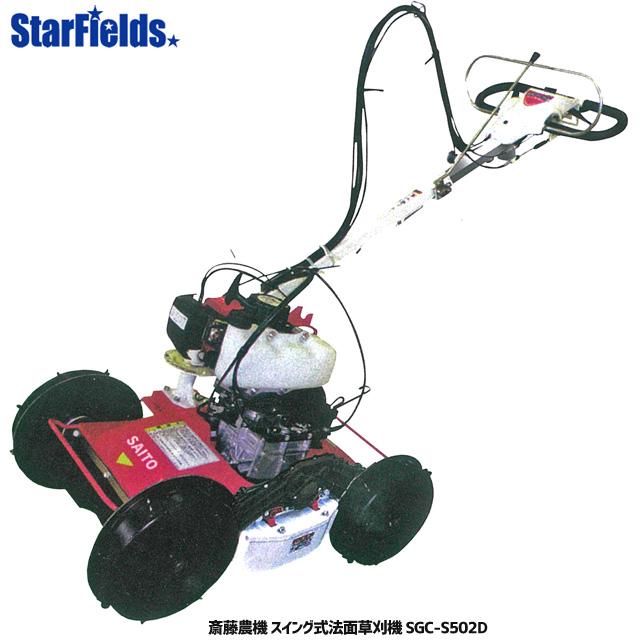 オリジナル スイング式法面草刈機 刈幅500mm SGC-S502D き商品:スターフィールズ 斎藤農機製作所-ガーデニング・農業