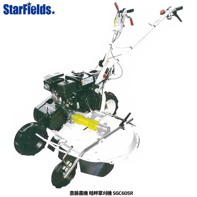 畦畔草刈機 SGC605R 斎藤農機製作所 バーナイフタイプ バック機能付 代引き不可商品