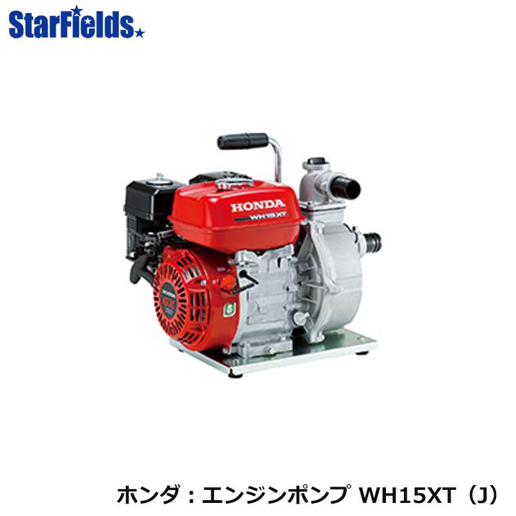 (7月生産予定)(7月生産予定) ホンダエンジンポンプ WH15XT(J), 内山家具 日向店:1ed21c11 --- sunward.msk.ru