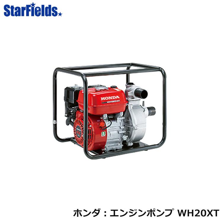 ホンダエンジンポンプ WH20XT-JF