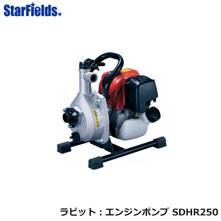 ラビット エンジンポンプ 4サイクルエンジン SDHR250