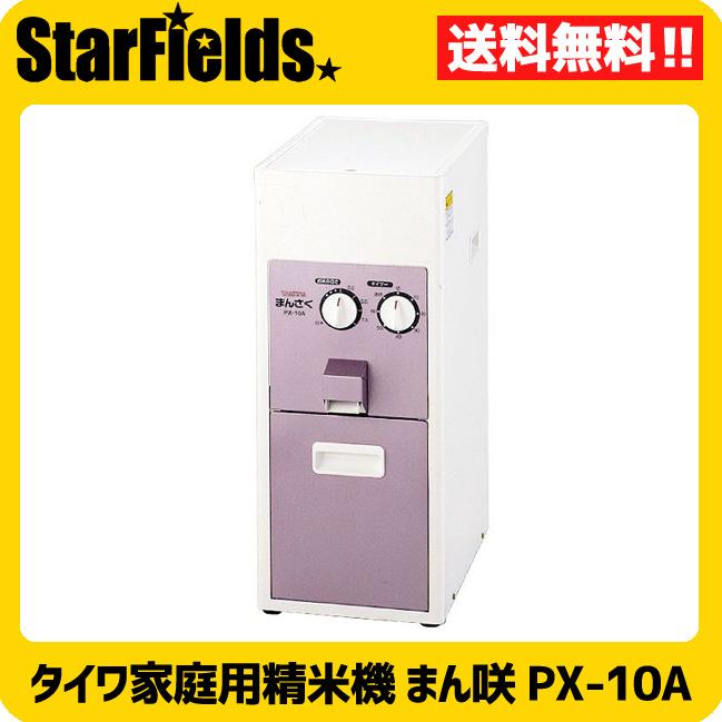 タイワ 家庭用精米機 まん咲(10kg入り)PX-10A 送料無料 精米機 【メーカー直送】