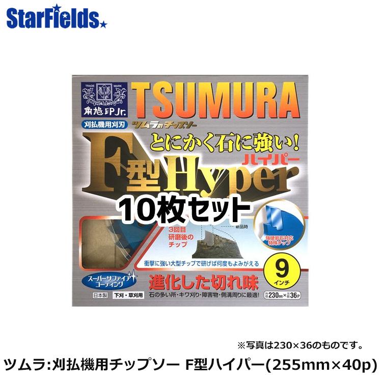 チップソー ツムラ:刈払機用チップソー F型ハイパー(255mm×40p)10枚セット 下刈・草刈り用